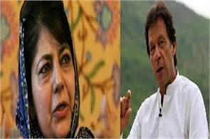 impression of imran s statement mehbooba said had given evidence before