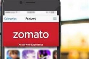 zomato give funny reply to customer