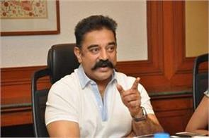 kamal haasan bole elections will be fought alone in all seats