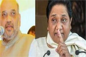 mayawati s attack on amit shah