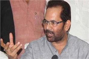 modi government s diplomacy stopped drinking hookah of pak naqvi