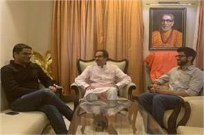 prashant kishore meets shiv sena chief
