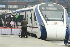 will run for common travelers from tomorrow vande bhaiya express