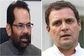 naqvi s claim on rahul s tan sonia s indecent remarks during kargil war