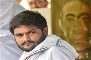 the high court will hear the verdict on hardik patel s remission today