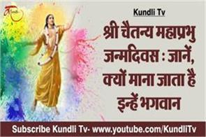 sri chaitanya mahaprabhu birthday