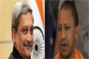 yogi expresses condolence over the demise of goa cm manohar parrikar