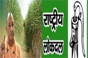 in case of sugarcane payment yogi sarkar fails rld