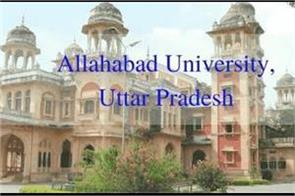 allahabad university will inspect the naac team from march 26