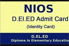 nios deled admit card 2019