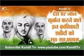 shaheed e azam bhagat singh rajguru sukhdev