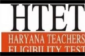 haryana htet results 2018