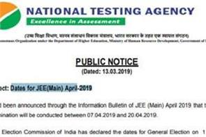 dates for jee main april 2019