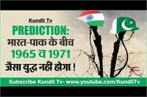 prediction of india and pakistan
