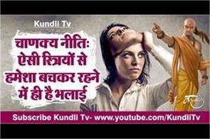 chanakya niti about women