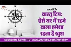 vastu tips related your home