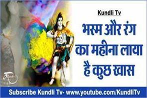 mahashivaratri and holashtak special