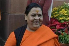 uma bharti was appointed bjp s national vice president