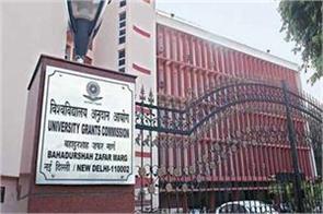 teachers will protest against the letter of ugc letter