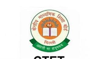 ctet the last date for the increased application increased
