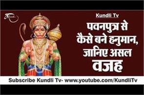 lord hanuman story