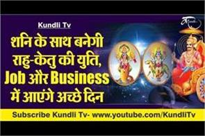 rahu and ketu transit good days in job and business