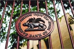 reserve bank board supported the ban on  wide public interest