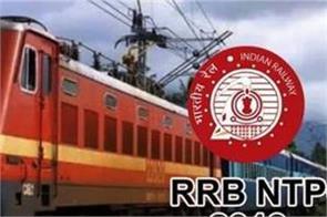 railway result