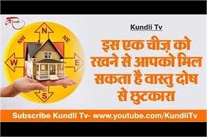 by keeping this one thing you can get rid of vastu dosh