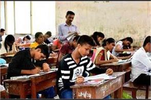 in view of examinations section 144 applicable from march 7