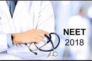 visit mp neet pg counseling merit list