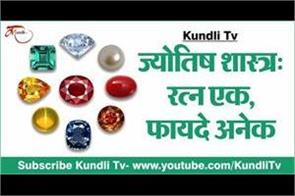 benefits of gemstone according to astrology
