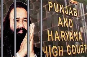 ram rahim petition in highcourt in case chhatrapati murder case