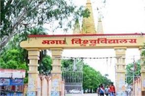 magadh university exams postponed