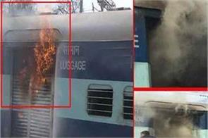 burning train bagh express screams in the passengers