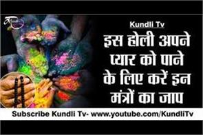 do this mantra jaap on holi