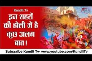 holi celebrate in these cities in special way
