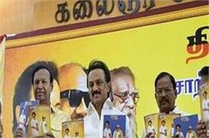 dmk promise rajiv killers will be released soon after coming to power
