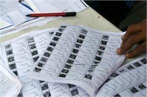 strange name in voter list someone modi and bahubali