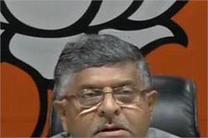 ravi shankar prasad attack on congress about chowkidar campaign