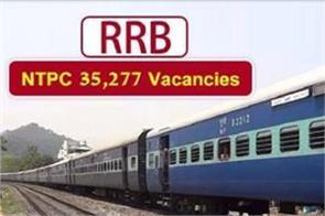 rrb ntpc recruitment 2019