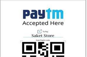 paytm wallet will also get 4 interest