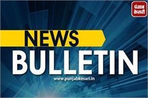 todays news bulletin
