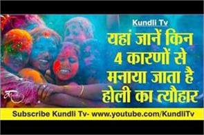 here are 4 reasons to celebrate holi festival