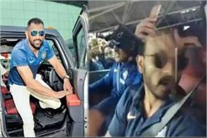 dhoni reached home town drive on hummer with pant and jadhav