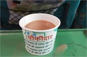 irctc clarifies on main bhi chowkidar tea cup controversy