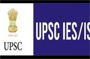 upsc ies iss 2019