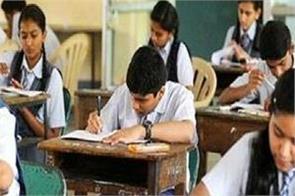 mp board exam 2019 school examination  students