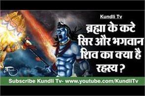 lord shiva story