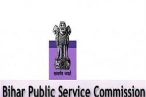 bpsc issued call letter such as download